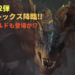 MHWアイスボーンPV第2弾!!〜ティガレックス降臨&ディノバルドも登場か!?〜(2019.06.04)